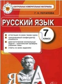 Русский язык 7 кл. Контрольно-измерительные материалы. Итоговая аттестация